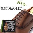 【3点までメール便可】靴ひもは結ばない! スニーカーや革靴の紐にも幅広く対応 シューレース アンカー 結び目隠し 紐…