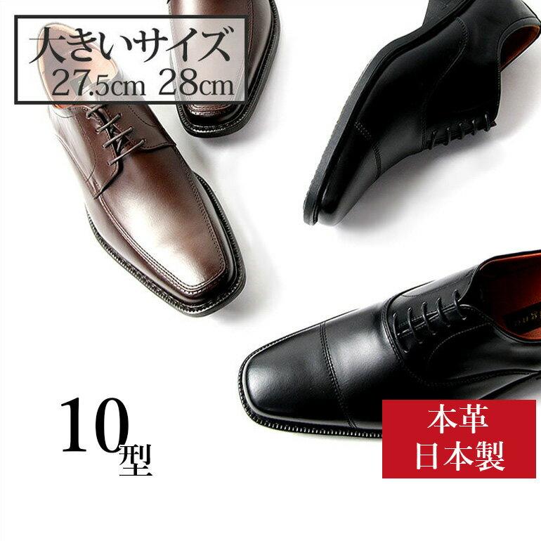 [ポイント2倍]大きいサイズ 27.5cm 28cm デジーノ 革靴 [ designo ビジネスシューズ ]( 靴 ビジネス 4E ビジネスシューズ ) 男性用 メンズ 紳士靴 革靴/ [日本製 ビジネスシューズ 神戸 シューズ 革靴 歩きやすい 大きいサイズ 28cm 29cm]【送料無料】【あす楽】