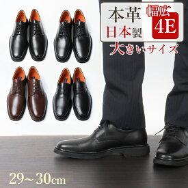 大きいサイズ 27.5cm 28cm リナシャンテ バレンチノ革靴 [ ウォーキングシューズ ]( 靴 ビジネス 4E ビジネスシューズ ) 男性用 メンズ 紳士靴革靴/RV-13 [日本製 ビジネスシューズ 神戸 シューズ 革靴 歩きやすい 28cm 29cm 30cm]【あす楽】