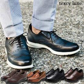 革靴 カジュアル テクシー リュクス texy luxe ビジネスシューズ 靴 スニーカー メンズ 7006 7015 7776 [ アシックス 本革 フルブローグ 走れるビジネスシューズ ビジカジ ネイビー ブラウン ブラック ビジネス スーツ デニム 休日 父親 ウォーキングシューズ ジャケット ]