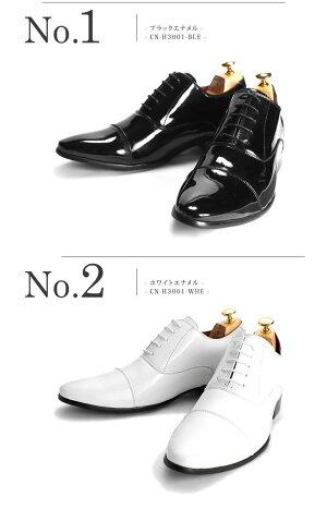 クラウド9シークレットシューズCloud9靴Cloud9シークレットシューズクラウド9靴メンズ紳士靴男性/CN-H3001-[ストレートチップ内羽根プレーントゥ靴ロングノーズ紐靴エナメル白ホワイト黒ブラック結婚式タキシード新郎]