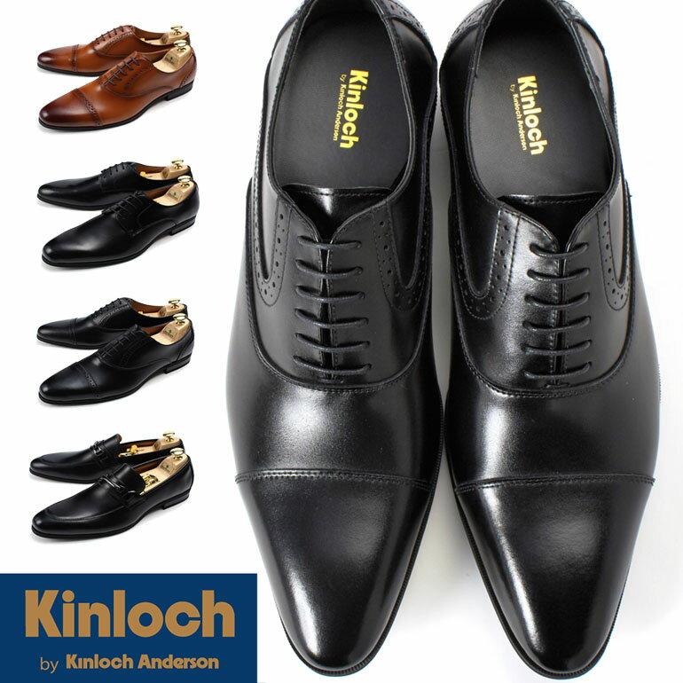 キンロック 革靴 メンズ 本革 ブラック ブラウン ビジネスシューズ KKA1605 日本製 ビジネス 靴 アンダーソン ロングノーズ ビジネス 紳士靴 シューズ 消臭 バクテシャット 制菌 3E EEE スーツ/リクルート 成人式