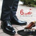 蒸れない6cmUP! 通気性 日本製 黒 26cm シークレットシューズ 本革 革靴 ビジネスシューズ メンズ 夏 紳士靴 [ シークレット シューズ 本革 通気性 背が高くなる靴 インヒールシューズ 機能性 防滑 24cm 靴 ]【送料無料】