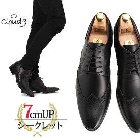 【+7cmUP ウイングチップ シークレットシューズ】 ビジネスシューズ CN-H3003 背が高くなる靴 外羽根 カジュアル 靴 メンズ ロングノーズ 黒 フルブローグ 紐靴 ブラック ブラウン 紳士靴 男性【送料無料】