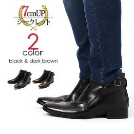 シークレットブーツ 7cm UP ショートブーツ シークレットシューズ 革靴 ジップアップ付き ロングノーズ 靴 メンズ カジュアル 紳士靴 ブラック ダークブラウン 3004 [ ジョッパーブーツ プレーントゥ トールシューズ 身長up ] クラウドナイン