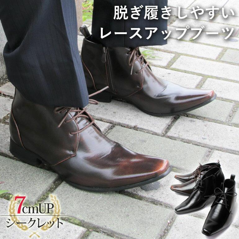 7cmUP!! シークレットブーツ [ ビジネスブーツ ]( 靴 ビジネス/トールシューズ ) メンズ靴 通気性 [ビジネス 紳士靴 ショートブーツ 男性用 シークレットシューズ/ジップアップ]【送料無料】【あす楽】 インヒールシューズ/シークレット