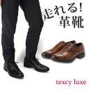 アシックス テクシーリュクス 7774 7769 texcy luxe ビジネスシューズ 本革 革靴 メンズ [ asics アシックス レザー 軽量 ブラック 黒 茶 ブラウン 28cm 大きいサイズ スーツ 靴 ]【あす楽】【送料無料】 立ち仕事 一文字