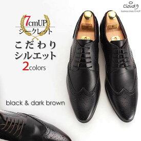 【+7cmUP ウイングチップ シークレットシューズ】靴 メンズ CN-H3003 [ 背が高くなる靴 外羽根 フルブローグ 靴 ロングノーズ 黒 ブラック ブラウン 紐靴 紳士靴 男性 ]【送料無料】