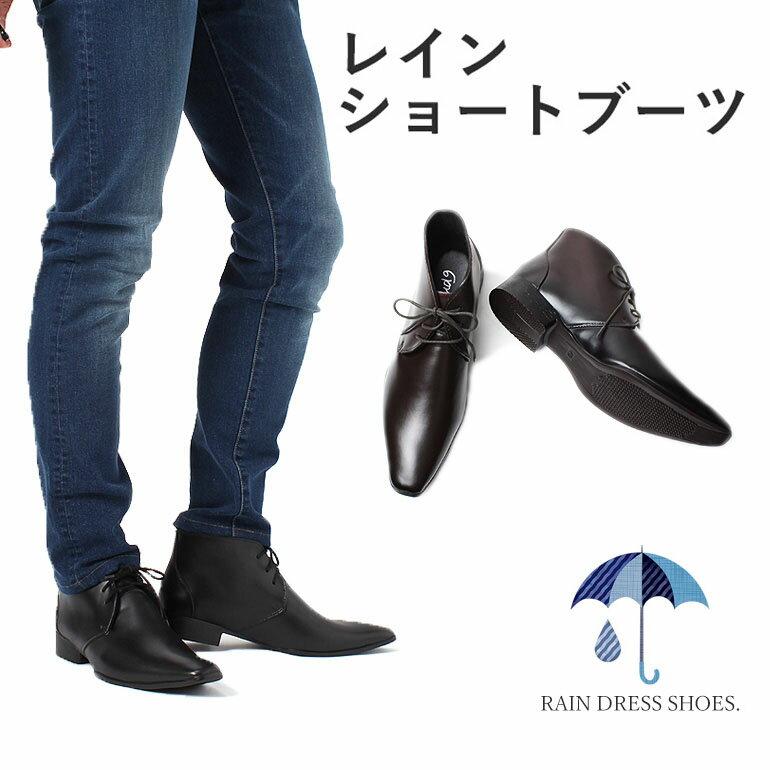 【革靴のような レインブーツ 雨や雪でも足元安心!】 cloud9 レインシューズ スーツ 防水 メンズ ビジネスシューズ 防滑 クラウドナイン 靴 ブーツ 雨靴 レイン 防水 シューズ 革靴 防水 カジュアル 長靴 ブラック/ダークブラウン