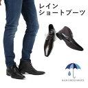 【革靴のような レインブーツ 雨や雪でも足元安心!】 cloud9 レインシューズ スーツ 防水 メンズ ビジネスシューズ …