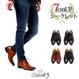 【送料無料】+7cmUP cloud9 シークレットシューズ カジュアル シークレット 靴 メンズ/スーツ [ 本革のようなシボ感 ビジネスシューズ 内羽根 ストレートチップ 革靴 ロングノーズ 紐靴 ダークブラウン 黒 ブラック インヒール ]