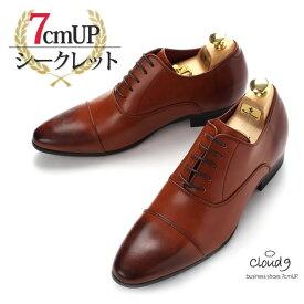 7cmUP!ビジネス シークレットシューズ メンズ 革靴 背が高くなる靴