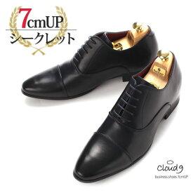 7cmUP シークレットシューズ ビジネス 靴 メンズ/スーツ/ [ 本革のようなシボ感 ビジネスシューズ 内羽根 ストレートチップ 革靴 ロングノーズ 紐靴 ネイビー 新郎 タキシードにも 成人式 ]【送料無料】
