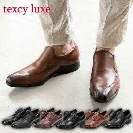 アシックス texcy luxe(テクシーリュクス) ビジネスシューズ 牛革 本革 メンズ 軽い 軽量 通気性 おすすめモデル