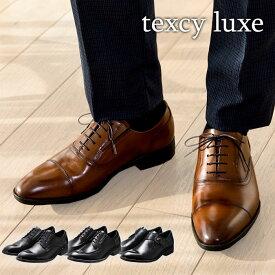 [ スッキリ シルエット ] ビジネスシューズ 革靴 アシックス texy luxe テクシーリュクス 走れる革靴 メンズ [ 本革 ストレートチップ 紐なし 疲れない スタイリッシュ 2E 近藤真彦 マッチ ビジネス 革靴 紳士 仕事 靴 シューズ 小さいサイズ 通気性 プレゼント 送料無料 ]