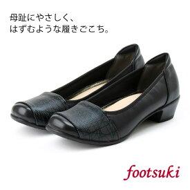 レディース パンプス アシックス footsuki アシックス商事 立ち仕事 パンプス 疲れない 靴 女性用 歩きやすい ブラック FS-16430 [ 婦人 靴 履きやすい 女性 痛くならない 痛くない ぺたんこ 柔らかい 巻き爪 医師オススメ ]
