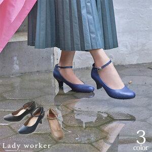 雨の日でも安心 生活防水 パンプス 靴 防水 レディースパンプス Lady worker レディワーカー レディーウォーカー アシックス ストラップ [ 婦人 靴 履きやすい デザイン 消臭 2E レイン シューズ
