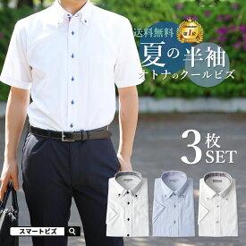 ワイシャツ 半袖 形態安定 クールビズ 3枚セット 襟高 デザイン Yシャツ メンズ 半袖ワイシャツ 結婚式 ビジネス 白 ブルー 黒 ドゥエボットーニ ボタンダウン ストライプ 夏 ビジカジ おしゃれ シャツ