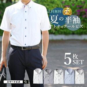 クールビズ ワイシャツ 半袖 5枚セット夏を彩る 形態安定 クールビズ ボタンダウン Yシャツ メンズ 半袖シャツ 春夏 シャツ セット 白 黒 ブルー カッターシャツ 白シャツ ドゥエボットーニ