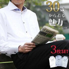ポイント2倍 30歳から着る 魅力 ワイシャツ 3枚セット 長袖 ドレスシャツ Yシャツ セット 襟高デザイン 形態安定 メンズ 長袖ワイシャツ 結婚式 ビジネス ボタンダウン 白 黒 ブルー ピンク 無地 ストライプ スリム 大きいサイズ おしゃれ カッターシャツ ビジカジ スリム