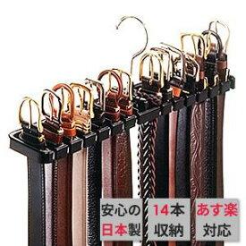 F-Fit ベルト14 ベルトハンガー 人気 ハンガー 収納 すべらない (ネクタイ/スーツ/シャツ/ベルト/ズボン用など) クローゼットをスッキリ/ネクタイ掛け/ブランド/[日本製]