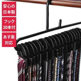[スーパーSALE期間ポイント5倍]ネクタイハンガー F-Fit ネクタイ 収納 ハンガー フック20枚付 すべらない クローゼットをスッキリ ネクタイ掛け 整理 ブランド 日本製