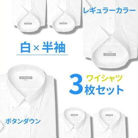 3枚セット 半袖 ワイシャツ ボタンダウン レギュラーカラー 選べる白 半袖ワイシャツ Yシャツ 形態安定 メンズ ビジネス 白シャツ ホワイト 無地 シンプル クールビズ ビジネス 制服 仕事 カッターシャツ ユニフォーム セット S M L LL 3L
