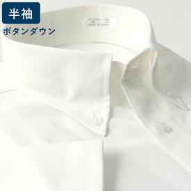 [スーパーSALE10%OFF]上質綿混 ボタンダウン 半袖ワイシャツ Yシャツ 半袖 ワイシャツ 形態安定 メンズ ビジネス 白 白シャツ ホワイト 無地 クールビズ 制服 カッターシャツ ドレスシャツ S M L LL 3L ユニフォーム 春夏