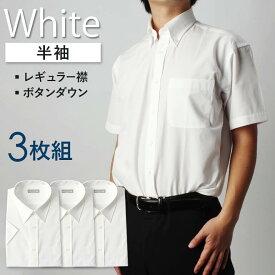[スーパーSALE11%OFF]3枚セット 半袖 ワイシャツ ボタンダウン レギュラーカラー 選べる白 半袖ワイシャツ Yシャツ 形態安定 メンズ ビジネス 白シャツ ホワイト 無地 シンプル クールビズ ビジネス 制服 仕事 カッターシャツ ユニフォーム セット S M L LL 3L 春夏