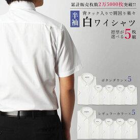 お値段以上! 半袖ワイシャツ 5枚 セット ボタンダウン レギュラーカラー ワイシャツ 半袖 Yシャツ 形態安定 メンズ ビジネス 白シャツ ホワイト 無地 シンプル クールビズ 学生 制服 カッターシャツ ユニフォーム プレゼント カッターシャツ