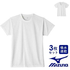 半袖 インナー シャツ 3枚セット メンズ 吸水速乾 Vネック クルーネック 丸首 ホワイト ミズノ ワイシャツに 普段着に スポーツに Tシャツ メッシュ生地 MIZUNO 美津濃