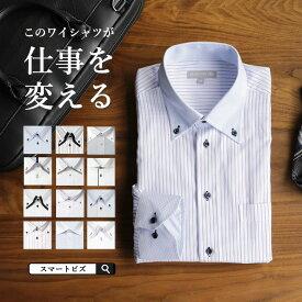 ワイシャツ 長袖 メンズ 標準帯 スリム 形態安定 襟高 Yシャツ 長袖ワイシャツ ビジネス クールビズ 白 ブルー 黒 ピンク ボタンダウン 2枚衿 マイター 大きいサイズ S M L LL 3L カッターシャツ