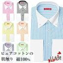 【綿100% 全てが日本製】ドレスシャツ ドゥエボットーニ・ボタンダウン ダブルカフス 長袖ワイシャツ Yシャツ メンズ 長袖 ワイシャツ 結婚式 ビジネス[衿高/ストライプ/黒/ピンク/白/ネイビー