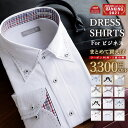 【選べる5枚で3300円引クーポン】 ワイシャツ 長袖 形態安定 メンズ [楽天ランキング受賞] ドレスシャツ Yシャツ 標準…