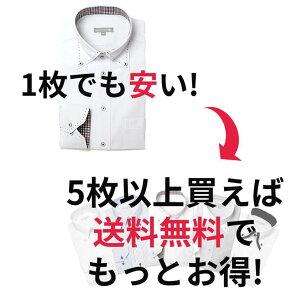 ワイシャツ【5枚セット】内容を自由に選択♪隠れお洒落のドレスシャツ実店舗にないデザイン長袖メンズ形態安定Yシャツ結婚式ビジネス白ブルー黒ボタンダウンスリム大きいサイズ秋冬おしゃれカッターシャツ
