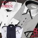 ワイシャツ こだわりデザイン形態安定★ ドレスシャツ 8種♪ スリム 長袖ワイシャツ Yシャツ 3連ボタン 襟高 トレボットーニ ボタンダウン ワイドカラー ダブルカフス 白 黒 ブルー ビジネス 結