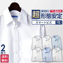 洗濯後返品OK ワイシャツ 長袖 形態安定 ノーアイロン 綿100% バレンタイン メンズ Yシャツ 形状記憶 形状安定 ノン…
