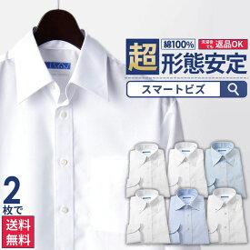 洗濯後返品OK ワイシャツ 長袖 形態安定 ノーアイロン 綿100% バレンタイン メンズ Yシャツ 形状記憶 形状安定 ノンアイロン Yシャツ カッターシャツ ビジネス 結婚式 ボタンダウン ワイド ホワイト 白 ブルー ストライプ 無地 就活 おしゃれ 仕事