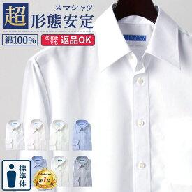 洗濯後返品OK ワイシャツ 長袖 形態安定 ノーアイロン 綿100% メンズ Yシャツ 形状記憶 形状安定 ノンアイロン Yシャツ カッターシャツ ビジネス 結婚式 ボタンダウン ワイド ホワイト 白 ブルー ストライプ 無地 就活 おしゃれ 仕事 標準体 春夏