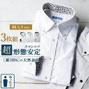 ワイシャツ 長袖 標準体 形態安定 ノーアイロン メンズ 【洗濯後返品OK】 綿100% Yシャツ 形状記憶 ノンアイロン 形…