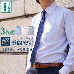 洗濯後返品OKワイシャツ3枚セット長袖形態安定ノーアイロン綿100%すっきりシルエットメンズYシャツ形状記憶ノンアイロンカッターシャツビジネス結婚式ボタンダウンワイドホワイト白ブルーストライプ無地就活おしゃれ