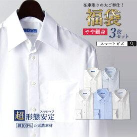 送料無料 福袋 3枚セット 超形態安定 ワイシャツ 長袖 綿100% ややスリム メンズ ノーアイロン ノンアイロン ボタンダウン Yシャツ 白 ブルー 青 ストライプ 無地 ビジネス 結婚式 形状安定 形状記憶 カッターシャツ ドレスシャツ
