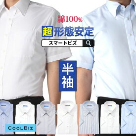 洗濯後返品OK! アイロン不要 半袖 綿100% ワイシャツ 超形態安定 Yシャツ 半袖 ノーアイロン クールビズ メンズ 形態安定 形状記憶 春夏 仕事 ビジネス ボタンダウン 白 ホワイト ブルー 青 無地 ストライプ カッターシャツ Yシャツ