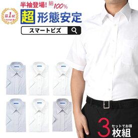 洗濯後返品OK! アイロン不要 [半袖] 綿100% ワイシャツ 超 形態安定 セット Yシャツ 半袖 ノーアイロン クールビズ メンズ 形態安定 形状記憶 春夏 仕事 ビジネス ボタンダウン 白 ホワイト ブルー 青 無地 ストライプ カッターシャツ Yシャツ