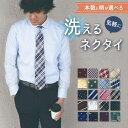 ネクタイ 【今だけ洗濯ネットプレゼント!!】 3本セット おしゃれ 洗えるネクタイ 自由に選べる 信頼と好印象 ネクタイ…