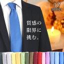 Necktie 0162 t2