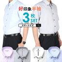 クールビズ 3枚セット ワイシャツ 半袖 形態安定 襟高 デザイン Yシャツ 半袖 メンズ 半袖ワイシャツ 結婚式 ビジネス…