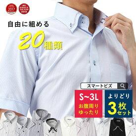 1枚あたり1500円 ワイシャツ 3枚セット クールビズ 半袖 Yシャツ ドレスシャツ 襟高デザイン 半袖ワイシャツ 形態安定 メンズ ワイシャツ 結婚式 ビジネス 白 ブルー ピンク 黒 ドゥエボットーニ ボタンダウン ストライプ 夏 S M L LL 3L ビジカジ おしゃれ プレゼント