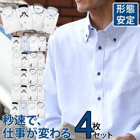 ドレスシャツ 4枚セット 長袖 ワイシャツ 襟高デザイン 形態安定 メンズ Yシャツ 長袖ワイシャツ 結婚式 ビジネス ボタンダウン 白 黒 ブルー ピンク 無地 ストライプ スリム 大きいサイズ おしゃれ 春夏 カッターシャツ ドレスシャツ ボタンダウン セット S M L LL 3L