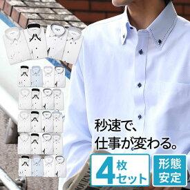 ワイシャツ 長袖 メンズ 標準体 セット 形態安定 イージーケア ドレスシャツ 4枚セット 襟高デザイン メンズ Yシャツ 長袖ワイシャツ 結婚式 ビジネス ボタンダウン 白 黒 ブルー ピンク 無地 ストライプ スリム 大きいサイズ おしゃれカッターシャツ S M L LL 3L 春夏